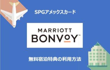 【SPGアメックス】無料宿泊特典を予約する方法【簡単手順】