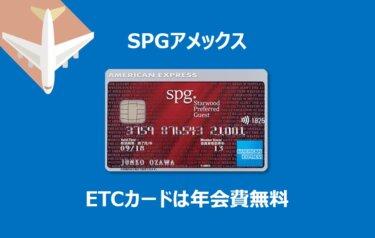【徹底解説】SPGアメックス経由のETCカードを申し込みについて