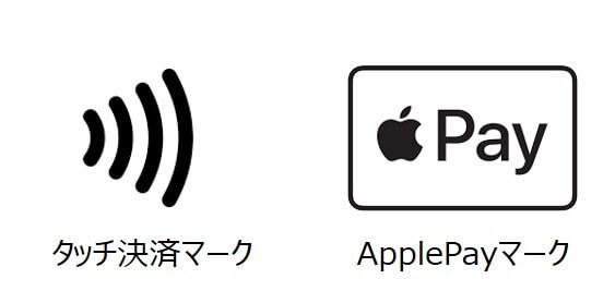ApplePayマークとタッチ決済マーク