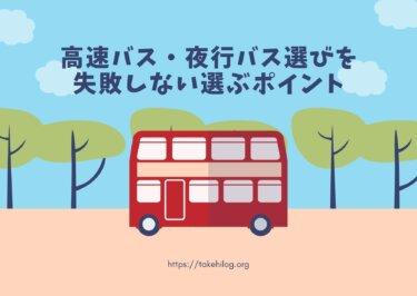 【失敗しない】高速バス・夜行バスの選ぶポイント【快適な移動を】