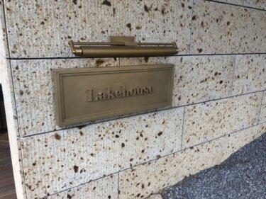 【リッツカールトン日光】レークハウスでディナー【電話予約がおすすめ】