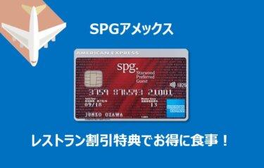 【15%割引】SPGアメックスはレストランがお得【マリオット系列】