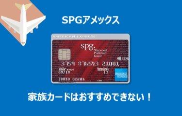 【SPGアメックス】家族カードのメリットが少ない理由を解説