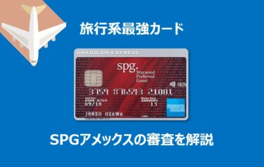 SPGアメックスの発行審査を解説【審査通過のコツも紹介】