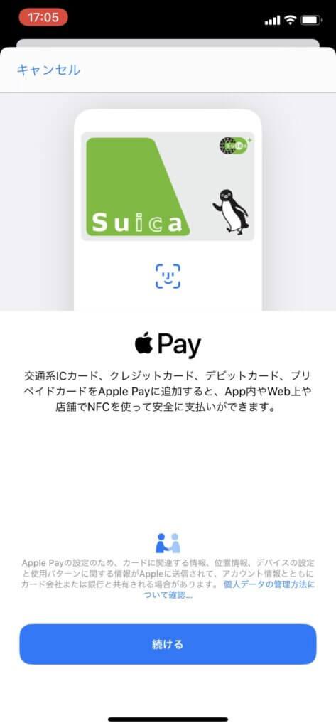applepayの画面で続けるをクリックする