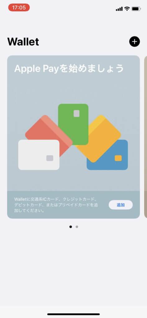 Wallet内で追加をクリック