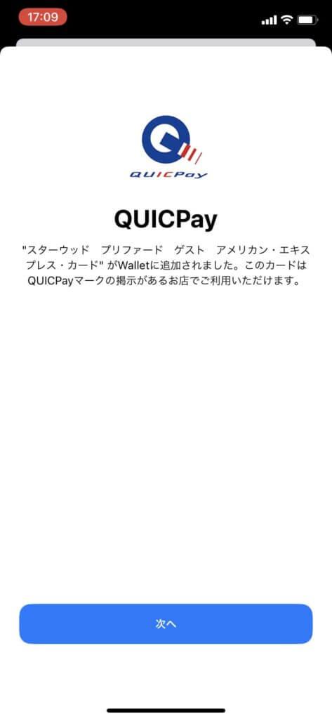 QUICPayの案内画面