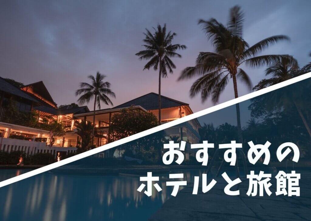 おすすめのホテルと旅館紹介