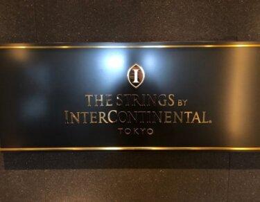 【クラブラウンジ】ストリングスホテル東京インターコンチネンタルに宿泊