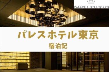 【クラブラウンジ】パレスホテル東京に宿泊【朝食が絶品】