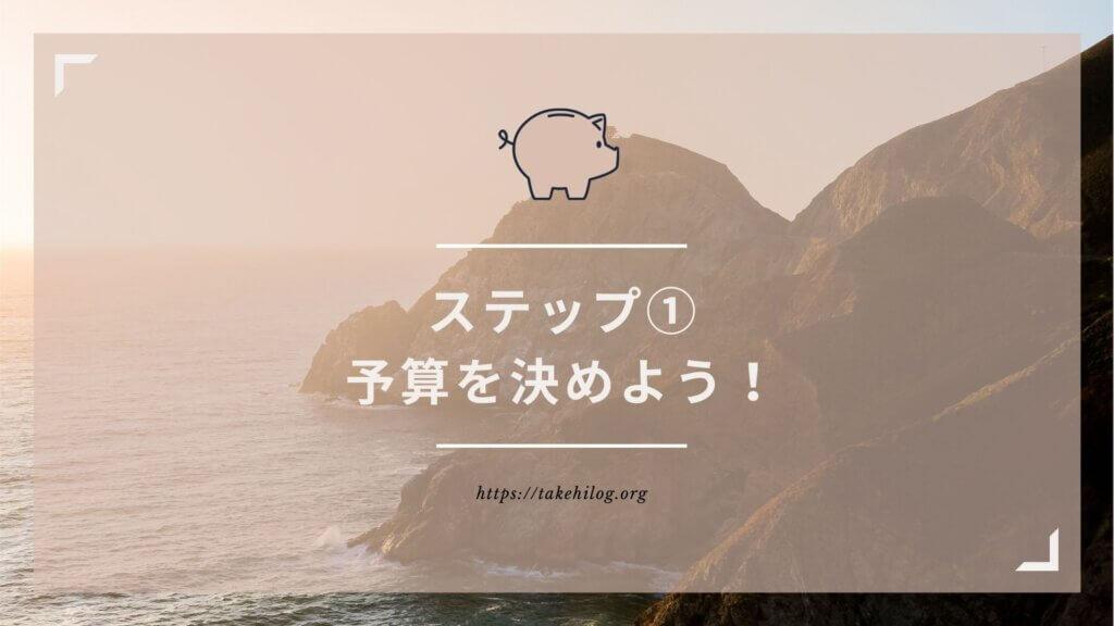 ステップ①予算を決めよう!
