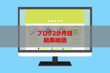 【ブログ初心者】ブログ開設2か月目【収益の方向性を考える】