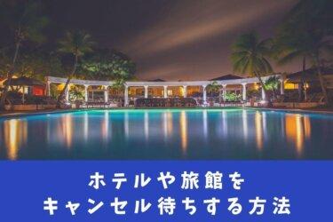 【キャンセル待ちしたい人必見】ホテルや旅館のキャンセルを狙う方法