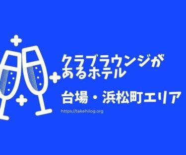 【2021年最新】クラブラウンジがあるホテル【お台場・浜松町エリア】