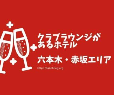 【2021年最新】クラブラウンジがあるホテル【六本木・赤坂エリア】