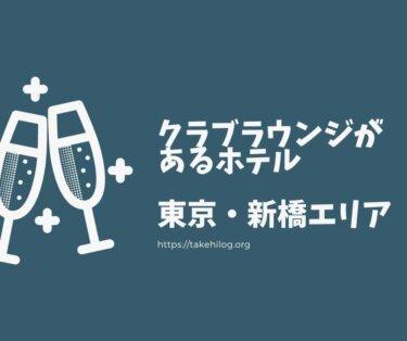 【2021年最新】クラブラウンジがあるホテル【東京・新橋エリア】
