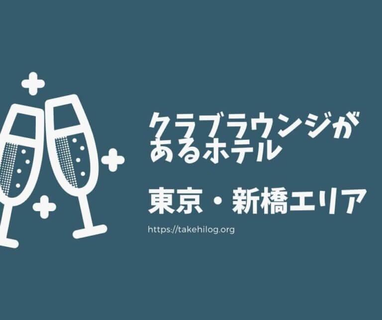 東京・新橋エリアアイキャッチ
