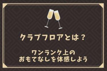 【高級ホテル】クラブフロアのワンランク上のおもてなしを紹介