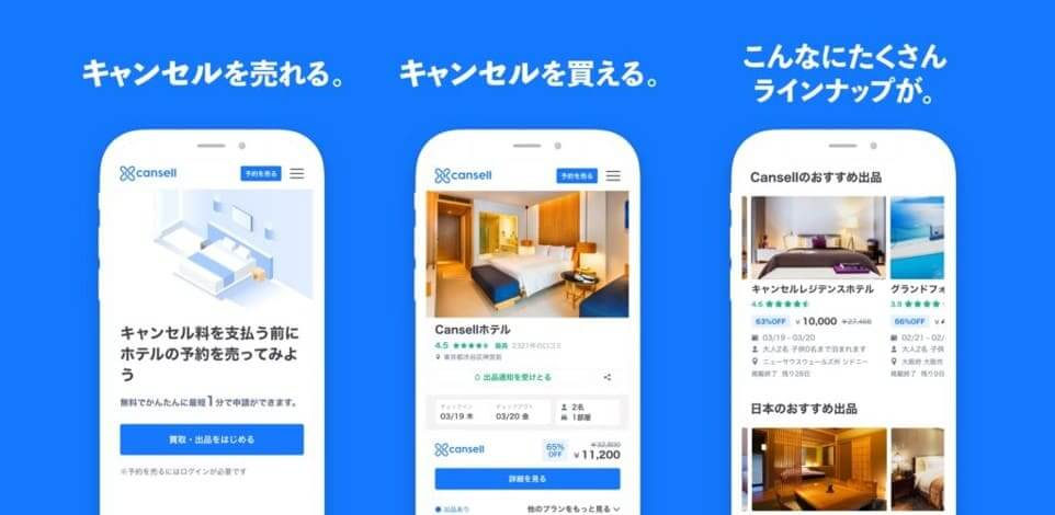 Cansellのイメージ