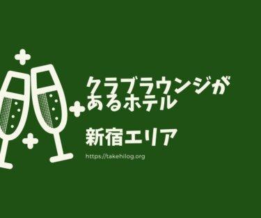 クラブラウンジ新宿エリアアイキャッチ