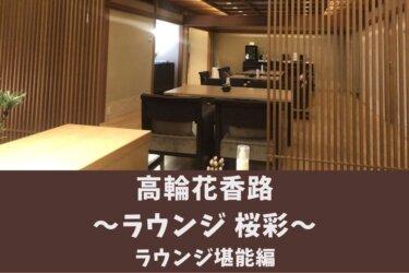 【ラウンジ4か所にアクセス】高輪花香路 宿泊記【ラウンジ編】