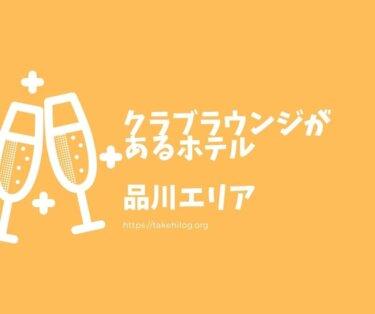 【2021年最新】クラブラウンジがあるホテル【品川エリア】