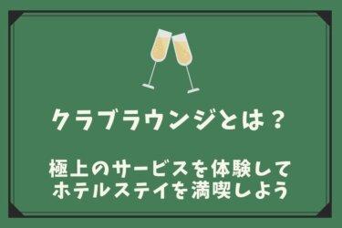 クラブラウンジを徹底解説【ホテルに泊まるならラウンジを使おう!】