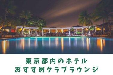 【2021年最新】東京都内のおすすめクラブラウンジ10選
