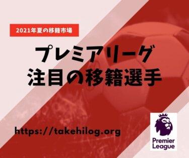 【2021-22夏】移籍が決定した注目選手【プレミアリーグ】