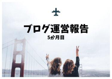 【ブログ運営報告】ブログ開設5か月目