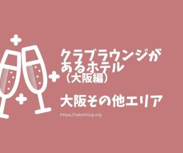 【2021年最新】クラブラウンジがあるホテル【大阪その他エリア】