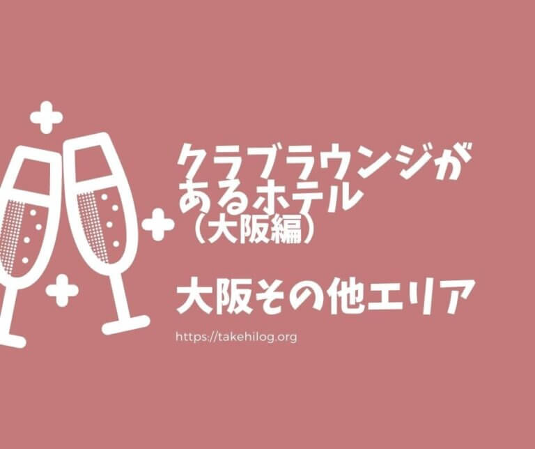 クラブラウンジ大阪その他アイキャッチ
