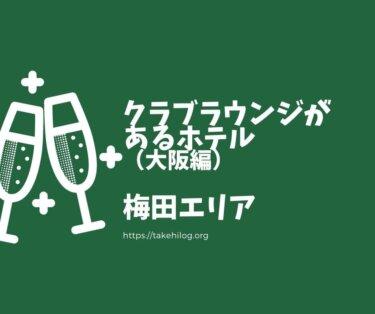 【2021年最新】クラブラウンジがあるホテル【梅田エリア】
