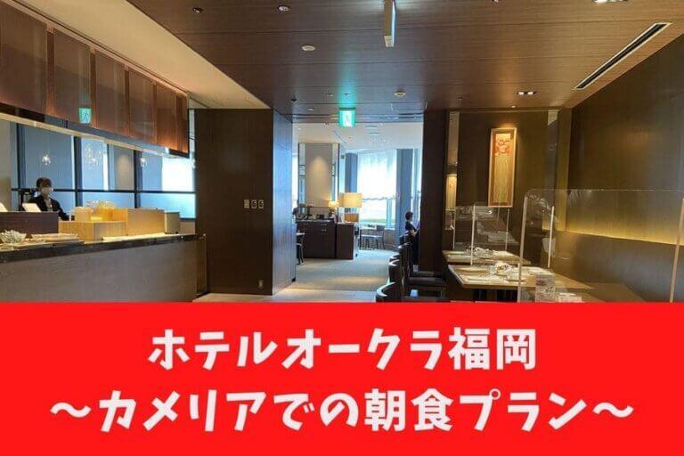 ホテルオークラ福岡アイキャッチ